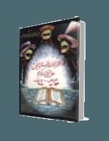 افتراءات المستشرقين على الاسلام … عرض ونقد