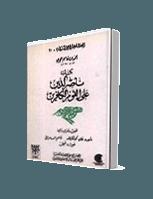 ناصر الدين على القوم الكافرين