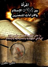 المرأة بين اشراقات الاسلام وافتراءات المنصرين