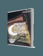مواجهة صريحة بين الإسلام وخصومه – ردود على حملات التشكيك في الإسلام