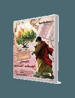 دليل العهد القديم