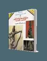 موسوعة ميثولوجيا واساطير الشعوب القديمة ومعجم اهم المعبودات القديمة