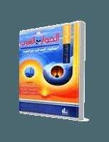 الحوار مع الغرب آلياته - آهدافه - دوافعه