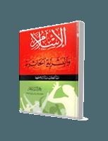 الاسلام والبشرية الحائرة