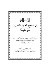 الإسلام في المناهج الغربية المعاصرة .. عرض ونقد