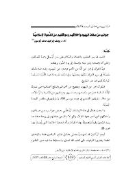 جوانب من صفات اليهود وأخلاقهم ومواقفهم من الدَّعوة الإسلاميّة