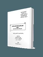 موسى وهارون عليهما السلام في الأسفار الخمسة .. عرض ونقد في ضوء القرآن الكريم