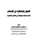 الحوار والمناظرة في الإسلام .. أحمد ديدات نموذجًا في العصر الحديث