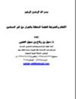 الأحكام والضوابط العقدية المتعلقة بالحوار مع غير المسلمين