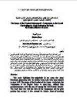 أصحاب النبي محمد صلى الله عليه وسلم في منهاج التعليم الإسرائيلي في المدارس العربية