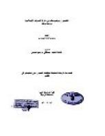 التفسير وموضوعاته في دائرة المعارف الإسلامية .. دراسة ونقد