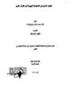 الجانب المادي في الشخصية اليهودية في القرآن الكريم