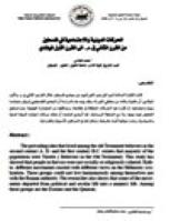 الحركات الدينية والاجتماعية في فلسطين من القرن الثاني ق.م. الى القرن الأول الميلادي