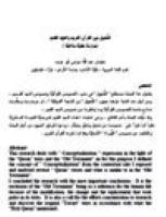 التخييل بين القرآن الكريم والعهدالقديم