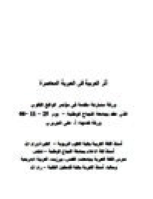 أثر العربية في العبرية المعاصرة