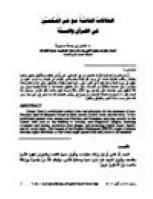 العلاقات العامة مع غير المسلمين في القرآن والسنة