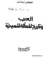 العرب وتاريخ المسألة المسيحية
