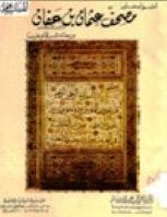 أضواء على مصحف عثمان بن عفان ورحلته شرقا وغربا