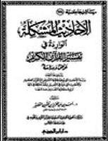 الأحاديث المشكلة الواردة في تفسير القرآن الكريم : عرضًا ودراسةً