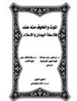الموت والخوف عند فلاسفة اليونان والإسلام