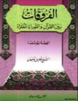 الفروقات بين القرآن والتوراة المفتراة – قصة يوسف علية السلام