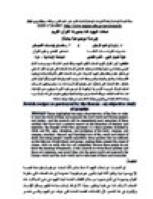صفات اليهود كما يصورها القرآن الكريم