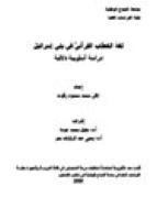 لغة الخطاب القرآنيّ في بني إسرائيل