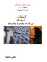 الحجاب شريعة الله في الإسلام واليهودية والنصرانية