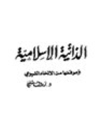 الذاتية الإسلامية وموقفها من الإلحاد الشيوعي