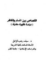 القصاص بين المسلم والكافر .. دراسة فقهية مقارنة