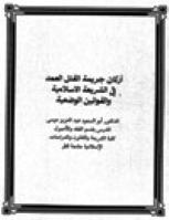 أركان جريمة القتل العمد في الشريعة الاسلامية والقوانين الوضعية