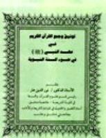 توثيق وجمع القرآن الكريم في عهد النبي صلى الله عليه وسلم في ضوء السنة النبوية