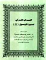 العرض القرآني لسيرة الرسول صلى الله عليه وسلم