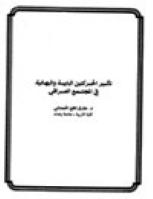 تأثير الحركتين البابية والبهائية في المجتمع العراقي
