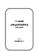 نبوة محمد صلى الله علية وسلم في الاستشراق الفرنسي المعاصر .. جاكلين شابي انموذجا
