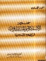 سموم الاستشراق والمستشرقين في العلوم الإسلامية