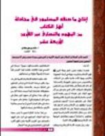 إنتاج ما صنفه المسلمون في مجادلة أهل الكتاب من اليهود والنصارى عبر القرون الأربعة عشر