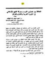 العلاقة بين نصاري العرب و حرکة الفتح الإسلامي في الجزيرة العربية و الشام و العراق