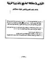 التبشير في منطقة الخليج و الجزيرة العربية