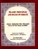 Islamic Principles And The Rules Of Debate
