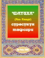 фатиха суросунун тафсири