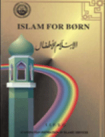 ISLAM FOR BØRN