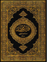 Translation of the meanings of the quran in Sindhi