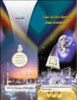 Väike värviline abimees Islami mõistmiseks