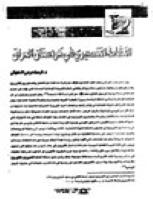 النشاط التنصيري في کردستان العراق