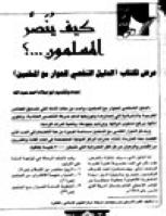 کيف ينصر المسلمون . . .؟: عرض لکتاب (الدليل الشخصي للحوار مع المسلمين)
