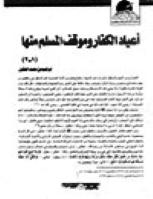 أعياد الکفار و موقف المسلم منها