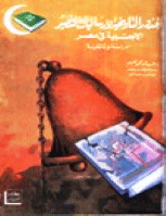 الجذور التاريخية لإرساليات التنصير الأجنبية في مصر [1756 – 1986] – دراسة وثائقية