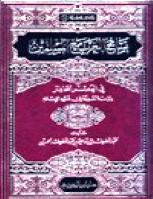 تسامح الغرب مع المسلمين في العصر الحاضر .. دراسة نقدية في ضوء الإسلام
