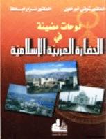 لوحات مضيئة في الحضارة الإسلامية
